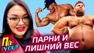 Парни и лишний вес Настя Пак в проекте Пак YOU