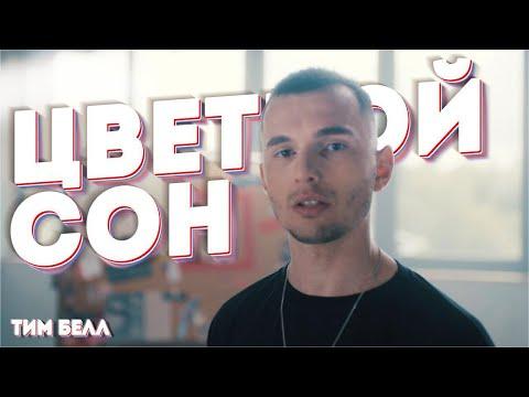 Тим Белл - Цветной Сон (Премьера клипа, 2019)