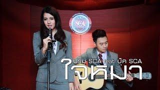 ใจหมา - ทีที | Cover | SCA STUDIO | ปริม SCA (ปริม AF) feat.บุ๊ค SCA