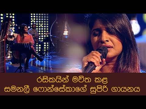 Sansara Sihine Ma Obe Kumara Mp3 Song Download | Baixar Musica