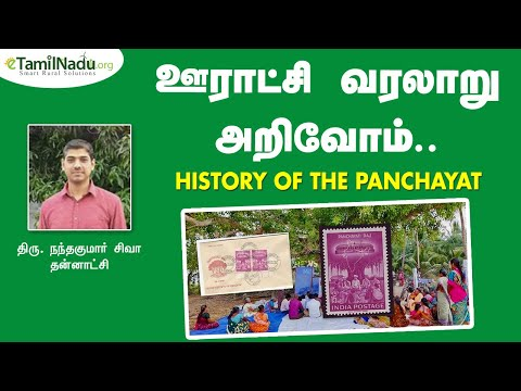 ஊராட்சி வரலாறு அறிவோம் | History of the Panchayat