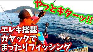 エレキ搭載インフレータブルカヤックでまったり釣ってたら嬉しいヤツ釣れた2021年10月16日熊本 天草 カヤックフィッシング 沖釣り