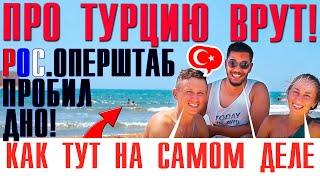 ОТМЕНА РЕЙСОВ ТУРЦИЯ СЕЙЧАС Новости туризма сегодня Турция для россиян 2021 ПОСЛЕДНИЕ НОВОСТИ