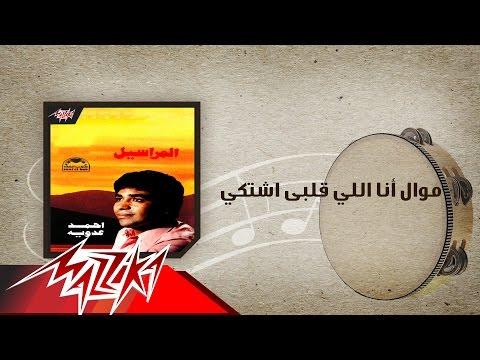 اغنية أحمد عدوية- انا الي قلبي اشتكى ( موال ) - استماع كاملة اون لاين MP3