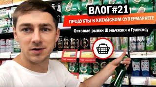 Влог#21 Продукты в китайском супермаркете. Оптовые рынки Шэньчжэня и Гуанчжоу