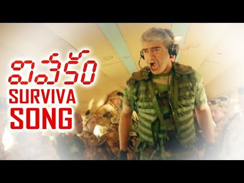 Thumbnail: Vivekam Movie Songs | Surviva Song Promo | Ajith Kumar | Kajal Agarwal | TFPC