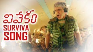 Telugutimes.net Vivekam Movie Songs | Surviva Song Promo
