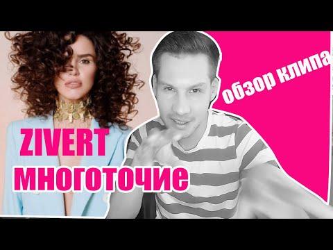 Zivert - Многоточия | Премьера клипа. ОБЗОР