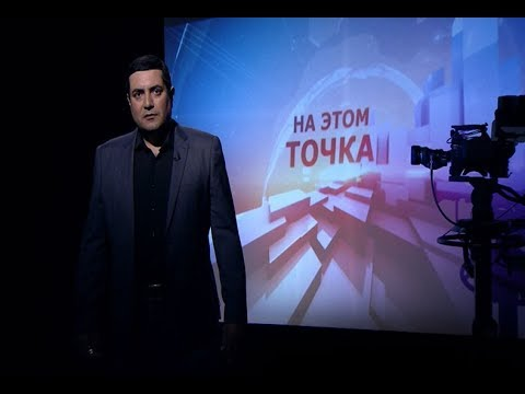 Мхитарян выполнил заказ МИД Армении