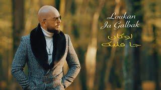 DOUZI - Loukan Ja Galbak -!-  دوزي - لوكان جا قلبك    [Official Video]