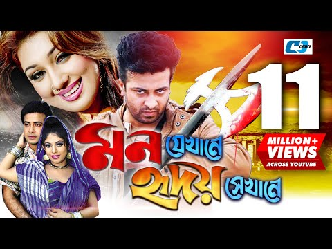 Mon Jekhane Hridoy Shekhane | Bangla Movie | Shakib Khan | Apu Biswash | Nirob | Ratna