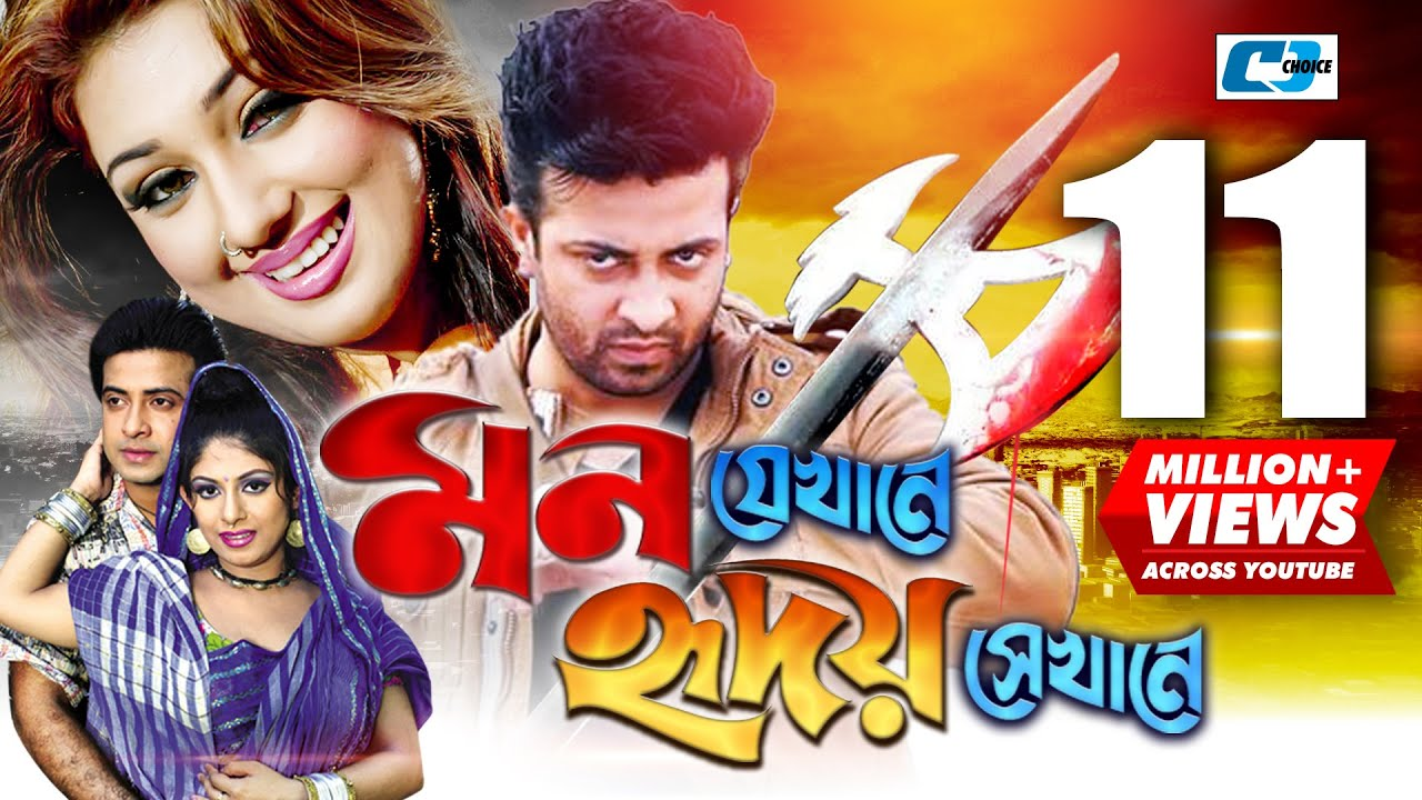 Mon Jekhane Hridoy Shekhane | Bangla Full Movie | Shakib Khan | Apu Biswash  | Nirob | Ratna