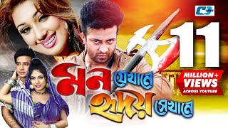 Mon Jekhane Hridoy Shekhane | Bangla Full Movie | Shakib Khan | Apu Biswash | Nirob | Ratna