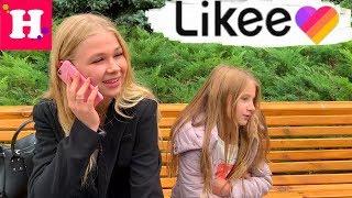 ПАРАЛЛЕЛЬНАЯ ВСЕЛЕННАЯ с LIKEE / Старшая Сестра / Мой НОВЫЙ Дом