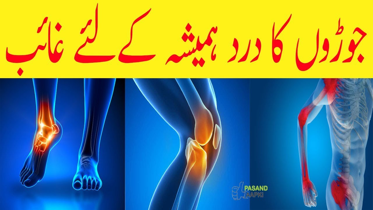 joint pain : arthritis : osteoarthritis of information in urdu with Dr Khurram:Pasand Aapki