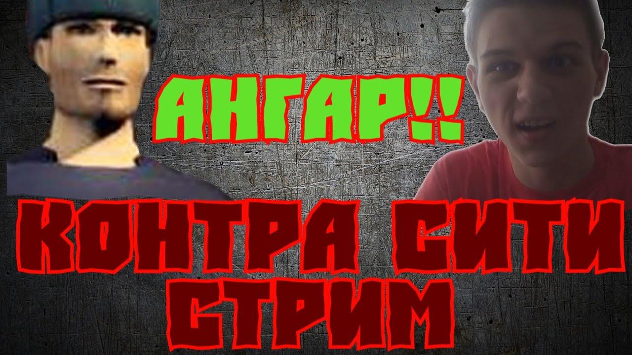 "Контра Сити Стрим ""ОСТАЛИСЬ В 2""МИСТИКА!!!! - YouTube"