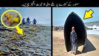 8 Most Unusual Things Found On Beach   سمندر کے کنارے ملنے والی عجیب چیزیں   Haider Tv