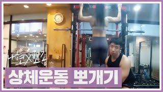 뽀종X나현 2탄 상체운동편 (맛보기 어깡 등 넓어지는 법) thumbnail