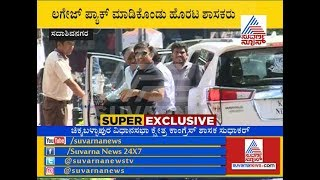 SUPER EXCLUSIVE; Congress MLAs Caught On Camera Before Leaving Bengaluru