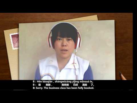 ♡♡♡Standard Chinese Language Learning♡♡♡ (Mandarin) (08.28) 航班系列(三)商务舱