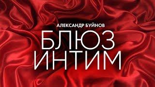 Александр Буйнов - Блюз интим (Official video)