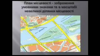 Презентація на тему: Глобус, Масштаб, топографічна карта