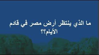 العلامة التي تخبر عن التوقيت المحتمل لما ينتظر أرض مصر ؟؟