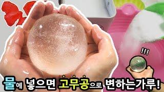 물에 넣으면 고무공으로 변하는 가루! (feat.코난) 츄팝