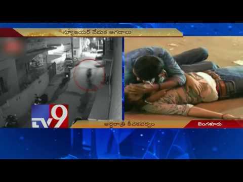 Bangalore's Molestation horror caught on camera - TV9