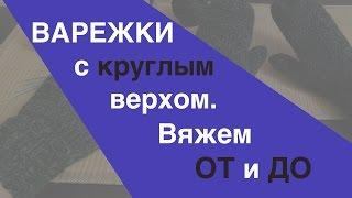 (С ТАЙМИНГОМ) DIY/Своими руками: Как связать ВАРЕЖКИ спицами + ОБЗОР спиц от Гамма!