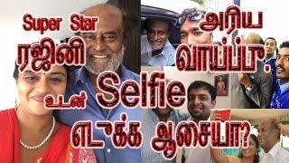 Selfie with Super Star RAJINIKANTH CONTEST - ரஜினியுடன் செல்பி எடுக்க ஒரு அறிய வாய்ப்பு - Selfie Tou