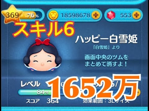 ツムツム ハッピー白雪姫 Sl6 1652万 Youtube