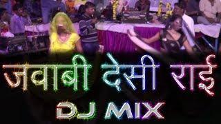 Jawabi Desi Rai | Dj Remix | Dj Wishal Mp3 Download Link https://www.djwishal.in...