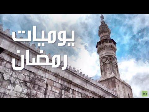 يوميات رمضان من دمشق مع المطربة ليندا بيطار  - نشر قبل 33 دقيقة
