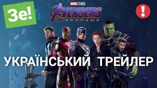 Зе! Мстители - Финал  | Український трейлер