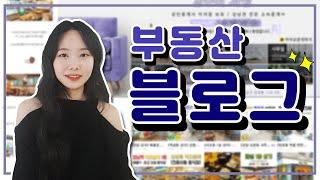 부동산 블로그 운영★ 매물 포스팅, 대표사진, 파워링크…