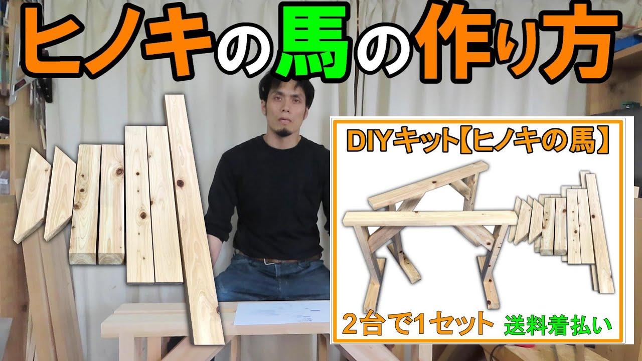 【簡単DIY】作業台には馬が最適!DIYキット「ヒノキの馬」の作り方をパクってね!