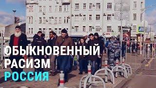 Расизм в московском хостеле | АЗИЯ | 13.12.18