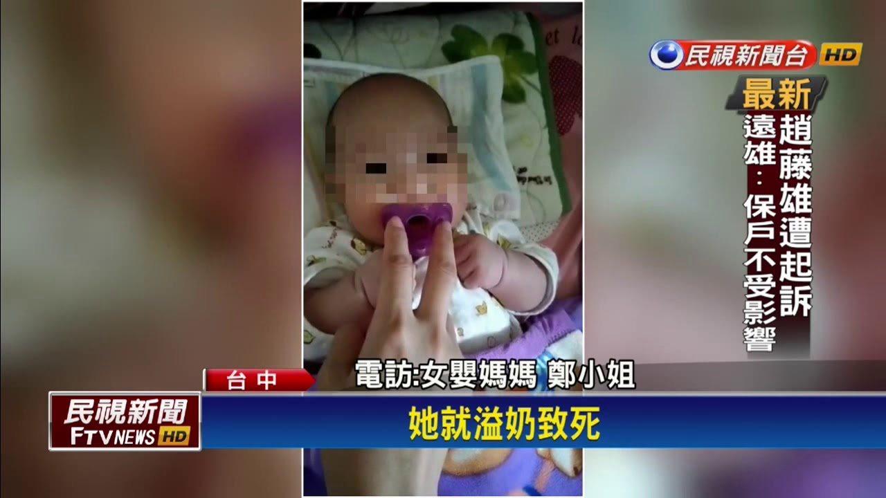 女嬰誤送無照保母照顧 托育第一天猝死-民視新聞 - YouTube