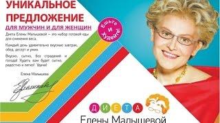 Диета Елены Малышевой (Видеоверсия)