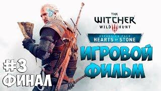 Игровой фильм ●  The Witcher 3: Hearts of Stone #3 [Финал]