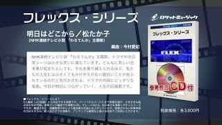 NHK連続テレビ小説 『わろてんか』主題歌。ドラマ中の日常シーンは小さ...