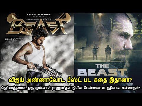 விஜய் அண்ணாவோட பீஸ்ட் பட கதை இதானா? - Mr Tamilan  Reviews U0026 Stories Of Movies