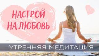 постер к видео УТРЕННЯЯ МЕДИТАЦИЯ - Настрой свой день на любовь | Светлана Бугела