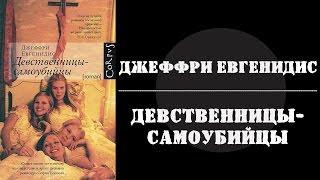 Девственницы-самоубийцы   Джеффри Евгенидис