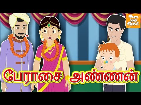 பேராசை அண்ணன் | Bedtime Stories for Kids l Fairy Tales l Tamil Stories l Toonkids Tamil
