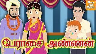 பேராசை அண்ணன் | Bedtime Stories for Kids l Fairy Tales l Tamil Stories l Toonkids Tamil
