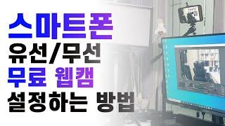 무료 웹캠 스마트폰 무선/유선(USB) 연결 방법【근쌤…