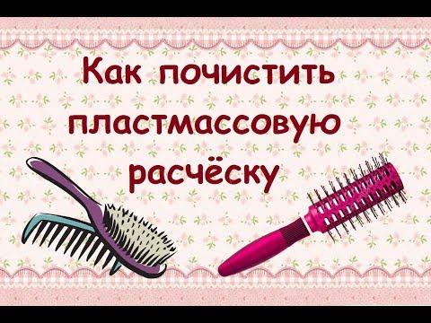 Как почистить пластмассовую расчёску