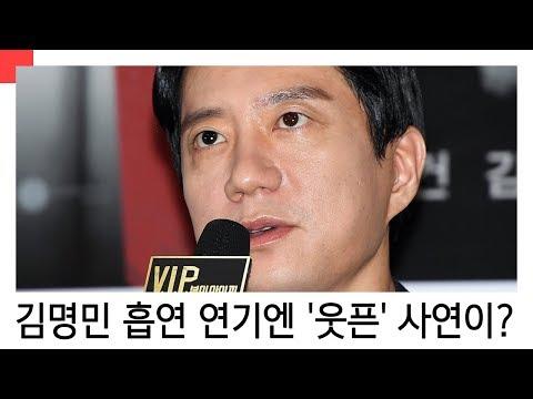 [MHN TV] '브이아이피' 김명민 흡연 연기엔 '웃픈' 사연이?